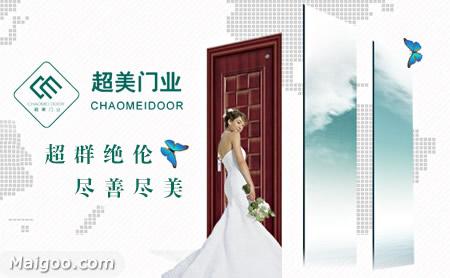 与超美门业相关的品牌 -美达钢木门品牌介绍 美达不锈钢门怎么样 十大图片