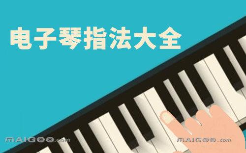 电子琴指法大全 电子琴8种基本指法练习图片
