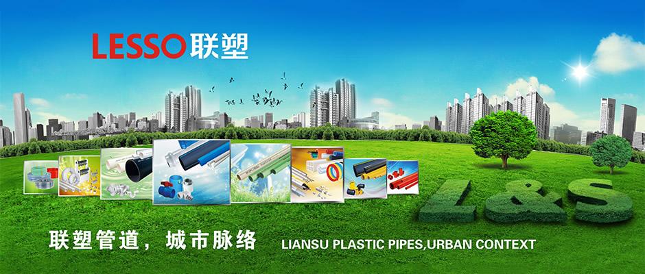 联塑管业招商加盟代理 联塑PVC管价格 中国联