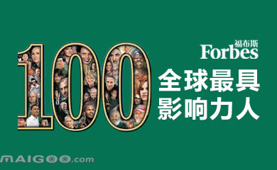 福布斯全球最具影响力人物排行榜