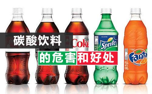 碳酸饮料有哪些品牌图片