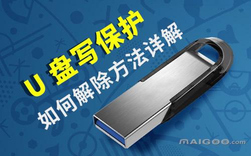 最新版的u盤檢測工具