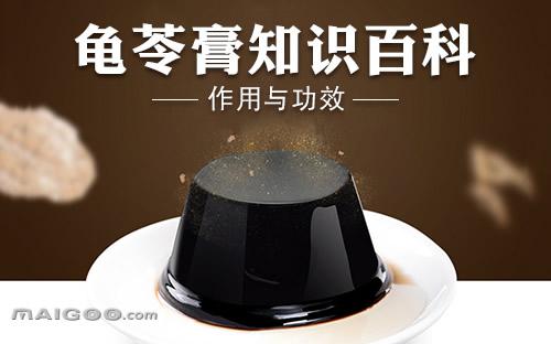 龟苓膏的副作用_【龟苓膏知识百科】龟苓膏的功效与作用 龟苓膏是什么做的