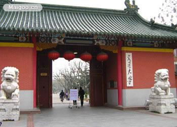 最聪明的大学:上海交通大学-盘点中国十大校园之最图片